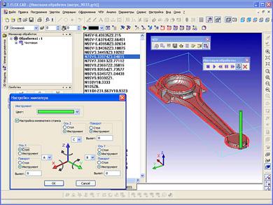 Программы по созданию управляющих программ для станков с чпу